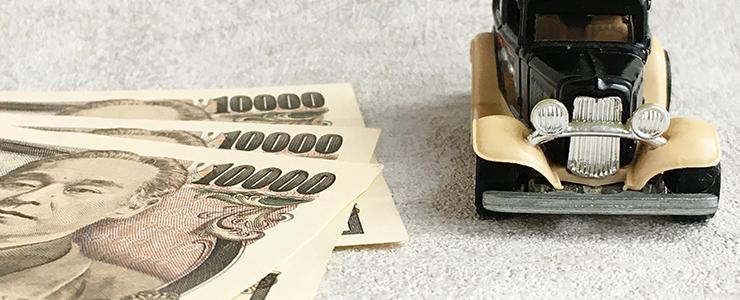 中古車オークションと現金