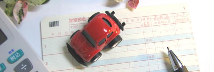 車ローンの残債確認方法
