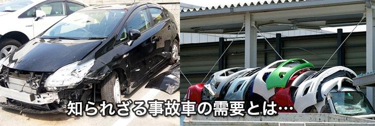 価値のある事故車・故障車