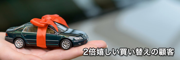 業者が喜ぶ車を買い替えるお客