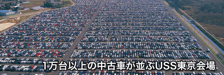 常時1万台以上が流通する中古車オークション