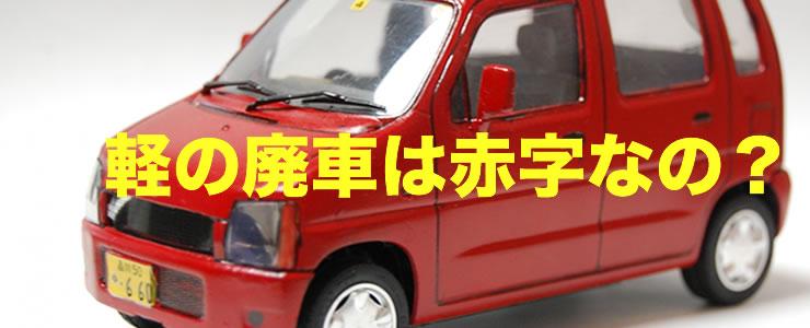 廃車寸前の軽自動車
