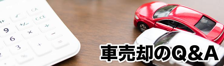 車売却に関するQ&A
