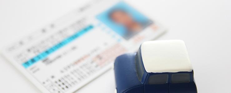 自動車免許と車