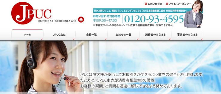 JPUC公式サイトのスクリーンショット