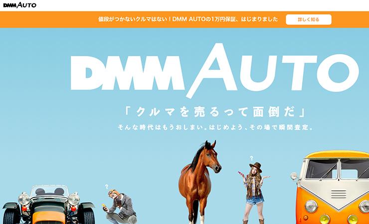 DMMオートのスクリーンショット画像