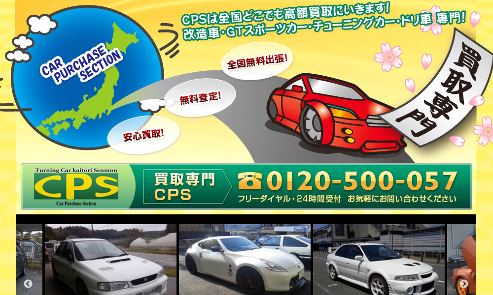 改造車専門買取CPSのスクリーンショット画像