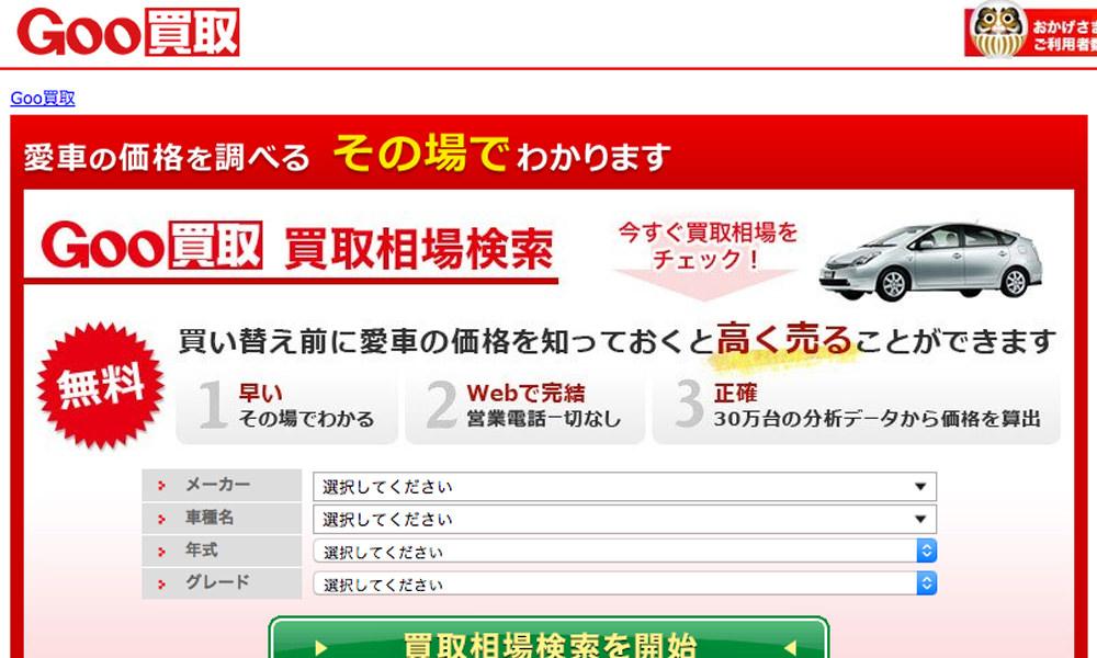 Goo車買取のスクリーンショット画像