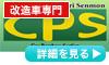 改造車査定CPS